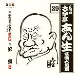 古今亭志ん生 名演大全集(39) 安中草三牢破り(上)(下) 紀州