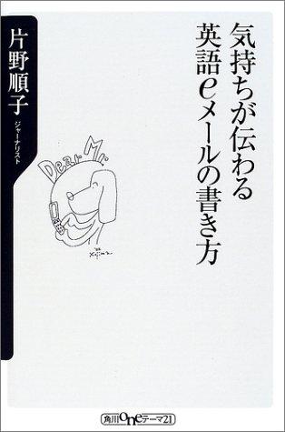 kimochi-ga-tsutawaru-eigo-emeru-no-kakikata