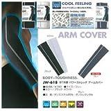 おたふく手袋 ボディータフネス冷感 パワーストレッチアームカバー JW-618