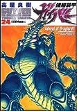 強殖装甲ガイバー (24) (カドカワコミックスAエース)