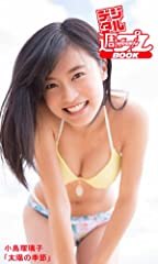 <デジタル週プレBOOK>小島瑠璃子「太陽の季節」