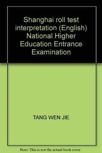 shanghai-roll-test-interpretation-english-national-higher-education-entrance-examination