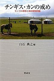 チンギス・カンの戒め―モンゴル草原と地球環境問題