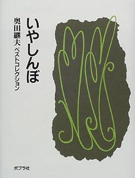 いやしんぼ (奥田継夫ベストコレクション)