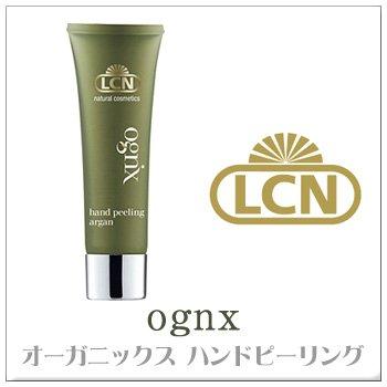 LCN オーガニックス ハンドピーリング