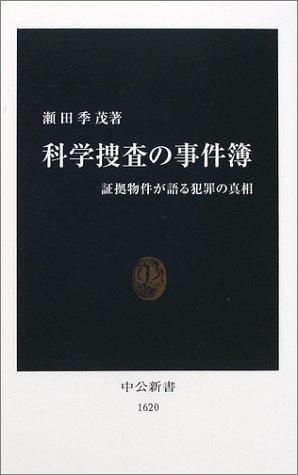 科学捜査の事件簿―証拠物件が語る犯罪の真相 (中公新書)
