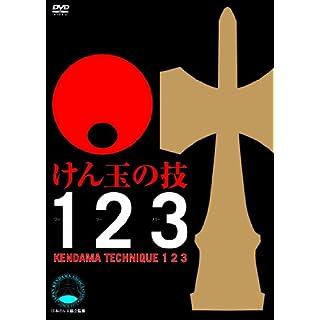 けん玉の技123 DVD