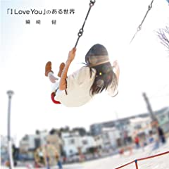 �uI Love You�v�̂��鐢�E