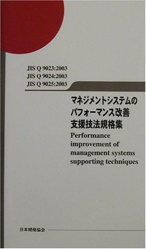 マネジメントシステムのパフォーマンス改善支援技法規格集