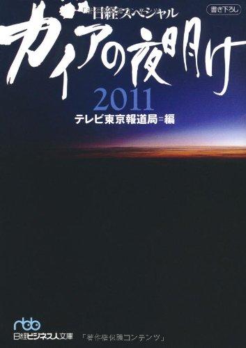 ガイアの夜明け 2011 (日経ビジネス人文庫) (日経ビジネス人文庫―日経スペシャル)