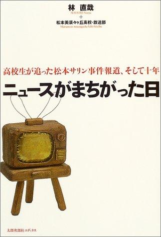 ニュースがまちがった日—高校生が追った松本サリン事件報道、そして十年