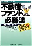 不動産ファンド必勝法―不動産ファンド活用研究 中小企業財務ハンドブック〈1〉 (KGビジネスブックス)