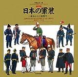 日本の軍装―幕末から日露戦争