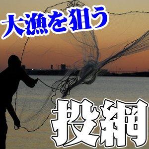 iimono117 海で!川で!湖で!投網をうって大漁を狙え!!投網 投げ網 800目の商品画像
