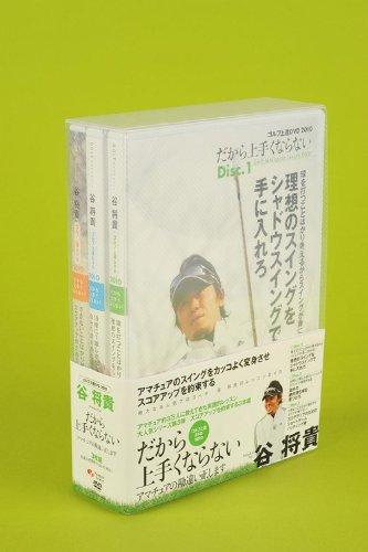 谷将貴 ゴルフ上達DVD2010 だから上手くならない アマチュアの勘違い正します