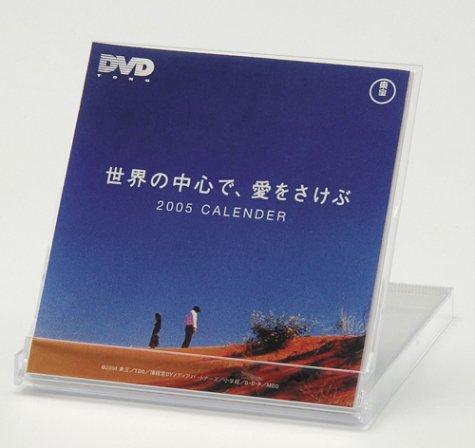 世界の中心で、愛をさけぶ スペシャル・エディション [DVD]