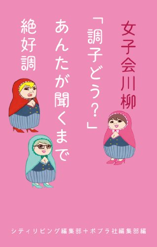 女子会川柳 (一般書)