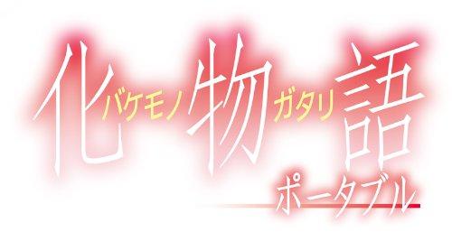 化物語 ポータブル (初回限定生産版)