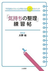 「気持ちの整理」練習帖: 不思議なくらい心が軽くなる26のスイッチ (単行本)