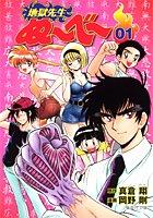 地獄先生ぬーべー 1 (集英社文庫―コミック版 (お60-1))
