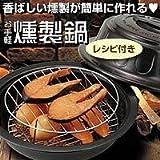 お手軽燻製鍋
