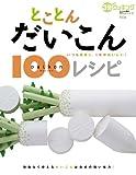 とことんだいこん100レシピ (日テレムック 3分クッキングとことん素材100レシピシリーズ 2)