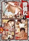 酔娘伝(25) [DVD]
