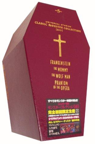 ユニバーサル・モンスター・コレクション【赤】 [DVD]