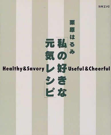 私の好きな元気レシピ―Healthy & savory (エッセ別冊)