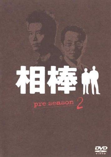 相棒 pre season 2
