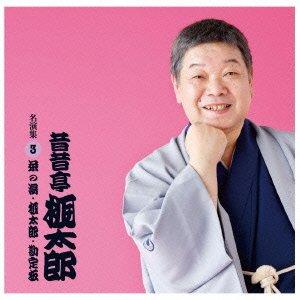 昔昔亭桃太郎 名演集3