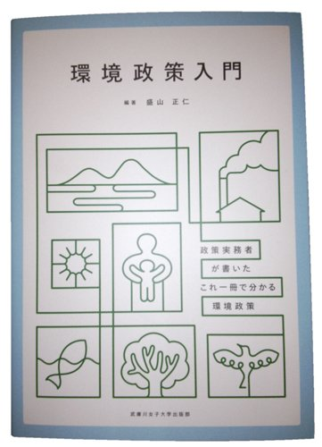 環境政策入門-政策実務者が書いたこれ一冊で分かる環境政策-