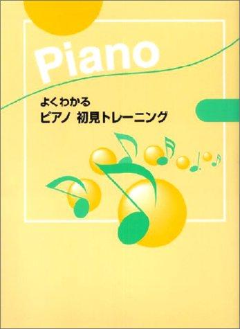 よくわかる ピアノ 初見トレーニング