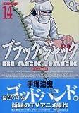 DX版 ブラック・ジャック(14) (手塚治虫漫画全集)