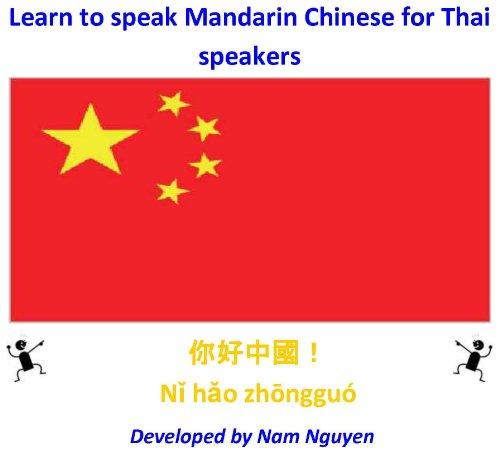 Nam Nguyen - Learn to Speak Mandarin Chinese for Thai Speakers (English Edition)