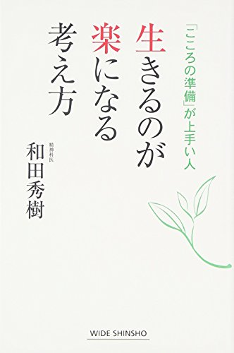 生きるのが楽になる考え方 (WIDE SHINSHO 222)