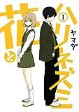 花とハリネズミ1巻 (デジタル版ガンガンコミックスONLINE)