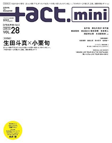 +act. mini (プラスアクトミニ) vol.28 (+act. 2015年 03月号 増刊)