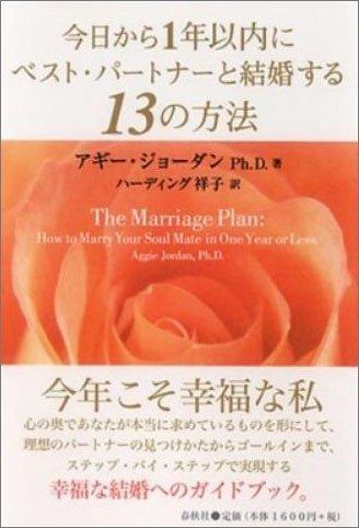 今日から1年以内にベスト・パートナーと結婚する13の方法