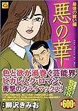 悪の華 vol.5(最後の戦い編) (マンサンQコミックス)