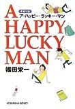 A HAPPY LUCKY MAN―長編小説 (光文社文庫 (ふ18-1))