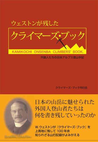 ウェストンが残した《クライマーズ・ブック》 外国人たちの日本アルプス登山手記