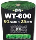 人工芝 WT-600(逆巻) 91cm幅×25m巻(1本/セット)