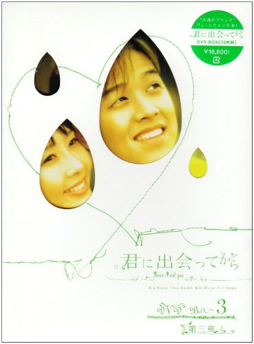 君に出会ってから BOX3 [DVD]