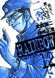 RAINBOW 12 (12) (ヤングサンデーコミックス)