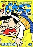 天才バカボン傑作集 (少年サンデーコミックススペシャル)