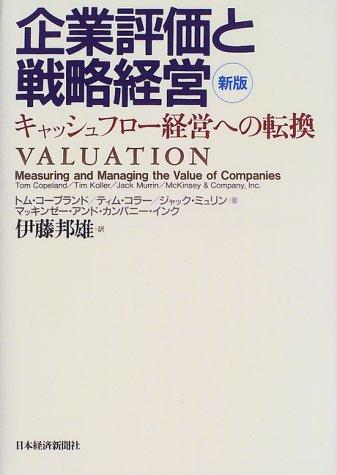 企業評価と戦略経営