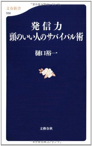 発信力 頭のいい人のサバイバル術 (文春新書)