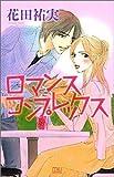 ロマンスコンプレックス (MIU COMICS)