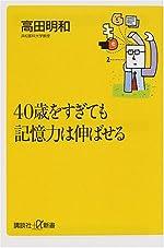 40歳をすぎても記憶力は伸ばせる (講談社プラスアルファ新書)